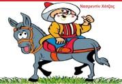 """Νασρεντίν Χότζας: ΜΙΑ """"ΦΑΝΤΑΣΤΙΚΗ"""" ΙΣΤΟΡΙΑ!!!! Και μια επίσης """"φανταστική"""" απάντηση!!!"""