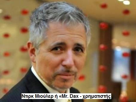 Ντιρκ Μιούλερ ή «Mr. Dax - χρηματιστής