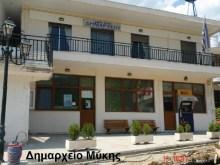 Κατάπτυστη συμπεριφορά στο Δήμο Μύκης!!! Εγκληματικός εκτουρκισμός των Πομάκων!!!…