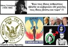 Ο Νίκος Ξυλούρης, η γνήσια φωνή του Πολυτεχνείου, είχε προλάβει να πει την αλήθεια για τις χούντες!!!