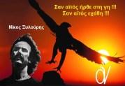 Σαν Αετός Ήρθε στη γη…. Σαν Αετός εχάθη!!!! Ήταν Ελλάδας ράτσας γέννημα!!!!