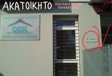 Οι υπάλληλοι του καταργούμενου Ο.Ε.Κ. Θεσσαλονίκης, είναι αποκλειστικά υπεύθυνοι για τη ΜΗ μεταστέγαση της υπηρεσίας τους στο ιδιόκτητο κτίριο, εδώ και 5 χρόνια τουλάχιστον.