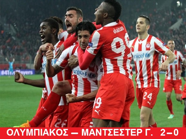 ΟΛΥΜΠΙΑΚΟΣ -ΜΑΝΤΣΕΣΤΕΡ Γ  2-0