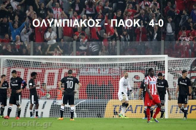 ΟΛΥΜΠΙΑΚΟΣ - ΠΑΟΚ  4-0 Α