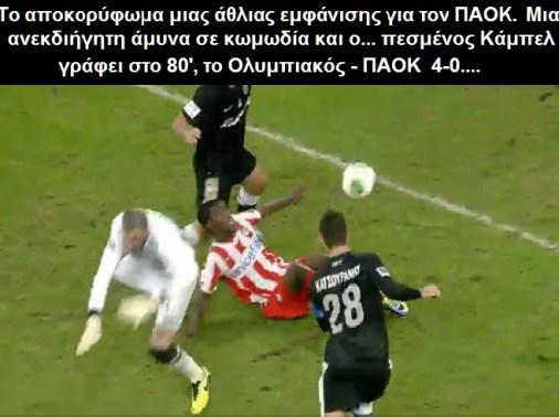 ΟΛΥΜΠΙΑΚΟΣ - ΠΑΟΚ  4-0 Β
