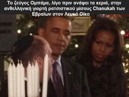 ΟΜΠΑΜΑ ΖΕΥΓΟΣ -Chanukah 2013