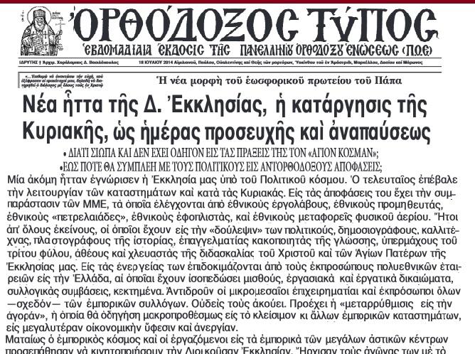 ΟΡΘΟΔΟΞΟΣ ΤΥΠΟΣ -ΚΥΡΙΑΚΗ ΑΡΓΙΑ