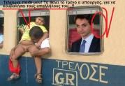 Ο τρελΟΣΕ στη διάθεση του Κυριάκου Μητσοτάκη για τις ανάγκες κινητικότητας των υπαλλήλων του…!!!