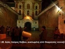 Αγωνία για την τύχη 150.000 Ελλήνων στην Ουκρανία — Οι νεοναζιστές θέλουν την εκδίωξή τους.