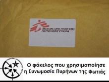 Ανάληψη ευθύνης για τον παγιδευμένο φάκελο, από τη Συνωμοσία Πυρήνων Της Φωτιάς.