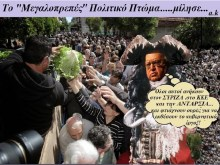 ΠΑΓΚΑΚΟΣ: H Προσωποποίηση της αθλιότητας!!!!