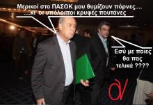 Ο κοπρίτης Παναγιωτακόπουλος, μέλος του ΠΣ του πλέον σάπιου ψευδοΠΑΣΟΚ, εξακολουθεί να φαντασιώνεται, ότι μπορεί να παίζει το καλό διεφθαρμένο ΠΑΣΟΚ.