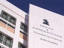 Θυγατρική της «GAZPROM» αναλαμβάνει την μισθοδοσία καθηγητών του ΕΚΠΑ…