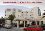 16 μήνες χωρίς ελαφρυντικά στο γιατρό Γ. Χαλκιαδάκη, του Π.Γ.Νοσοκομείου Ηρακλείου