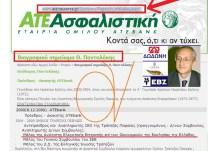 """Θ. ΠΑΝΤΑΛΑΚΗΣ: Ο ορντινάτσας του Θ. Καρατζά και του M. Salas, """"διοικούσε"""" ταυτόχρονα, περισσότερες από 25 τραπεζοασφαλιστικές επιχειρήσεις…."""