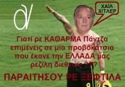 ΠΡΟΣ ΝΕΟΝΑΖΙ ΓΙΩΡΓΟ ΠΑΝΤΖΑ:  ΠΑΡΑΙΤΗΣΟΥ ΠΟΛΙΤΙΚΟ ΚΑΘΑΡΜΑ!!!!! ΣΕ ΦΤΥΝΩ ΚΑΤΑΜΟΥΤΡΑ ΑΝΑΞΙΕ!!!!!
