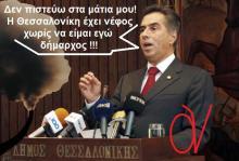 Ο πολιτικά σκατιάρης πρώην δήμαρχος Παπαγεωργόπουλος έσκασε μύτη, «ανακαλύπτοντας» την οικολογική υφαλοτρυπίδα του!!! ΟΛΕ!!! Ανακάλυψε νέφος ο επί 12 χρόνια Δήμαρχος!!!…