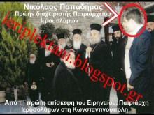 Συνελήφθη ο καταζητούμενος πρώην διαχειριστής του Πατριαρχείου Ιεροσολύμων Νικόλαος Παπαδήμας.