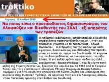 Troktiko 18-7-2010: Να ποιος είναι ο κρατικοδίαιτος δημοσιογράφος του Αλαφούζου και διευθυντής του ΣΚΑΙ – εξ-υπηρέτης των τραπεζών