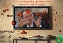"""Υπάλληλος του υπουργείου οικονομικών """"καίει"""" τον Παπακωνσταντίνου"""
