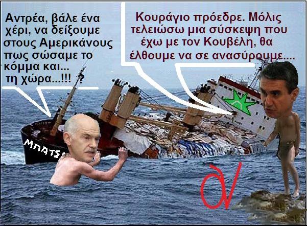 ΠΑΠΑΝΔΡΕΟΥ-ΛΟΒΕΡΔΟΣ ΝΑΥΑΓΙΟ 3