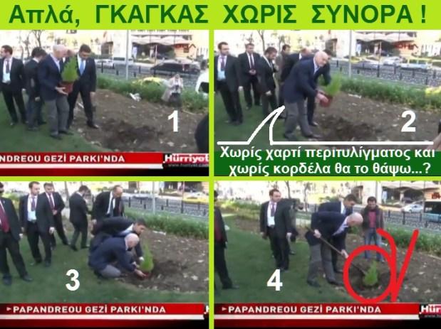 ΠΑΠΑΝΔΡΕΟΥ -ΦΥΤΕΜΑ ΓΛΑΣΤΡΑΣ