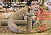 Το ανέκδοτο της ημέρας: Κάποιοι στη…. κομμούνα του Περισσού, ανακάλυψαν ότι η Παπαρήγα ακολουθεί…. σκληρές θέσεις!!!!