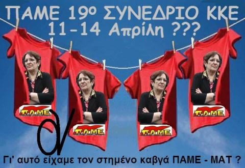 ΠΑΠΑΡΗΓΑ -19 ΣΥΝΕΔΡΙΟ ΚΚΕ