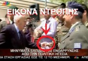 ΕΙΚΟΝΕΣ ΝΤΡΟΠΗΣ: Ο Παπούλιας δίνει φιλοδώρημα σε Έλληνες στρατιωτικούς για να πιουν μπύρα…!!! (ΒΙΝΤΕΟ)