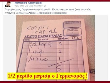 ΠΑΡΑΓΓΕΛΙΑ ΜΙΣΗΣ ΜΕΡΙΔΑΣ ΓΕΡΜΑΝΟΥ