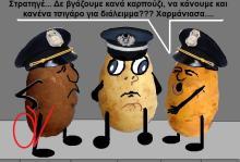 Η χούντα της πατάτας στην υπηρεσία διάλυσης και συκοφάντησης κάθε πατριωτικής αλληλεγγύης — Ανακοίνωση Πατριωτικού Μετώπου ΠΑΜ