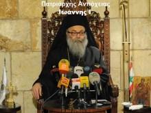 O Ελληνορθόδοξος Πατριάρχης Αντιόχειας Ιωάννης Ι΄ τάχθηκε εναντίον της επέμβασης στη Συρία!!!…