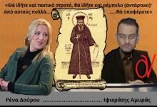 Δούρου, Αμυράς και Κασιδιάρης «οπαδοί» του Πατροκοσμά?.. ή θλιβερές καρικατούρες επαλήθευσης των λόγων του???