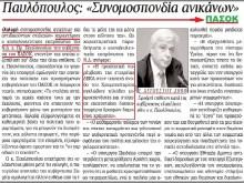 """""""Κυβερνά η Συνομοσπονδία Ανικάνων του ΠΑΣΟΚ"""" …. κραύγαζε ο Προκοπάκης Φαυλόπουλος! (ΦΩΤΟ)"""