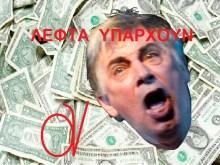 ΕΛΛΗΝΙΚΗ ΜΠΑΝΑΝΙΑ: Λεφτά Υπάρχουν — Το Πανεπιστήμιο Αθηνών μοιράζει έως 1.000 ευρώ στους υπαλλήλους