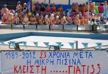 Ανίκανοι το Υπουργείο Πολιτισμού-Αθλητισμού και η Δημοτική αρχή Χαλκίδας να λειτουργήσουν ένα μικρό κολυμβητήριο