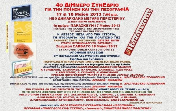 ΠΟΙΗΣΗΣ - ΠΕΖΟΓΡΑΦΙΑΣ ΣΥΝΕΔΡΙΟ
