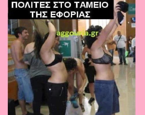 ΠΟΛΙΤΕΣ ΣΤΟ ΤΑΜΕΙΟ ΕΦΟΡΙΑΣ