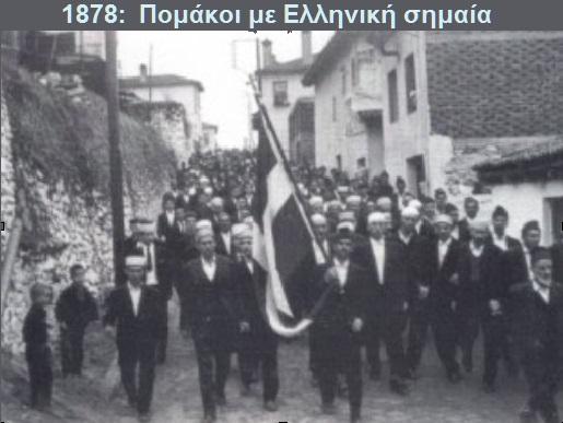 ΠΟΜΑΚΟΙ ΕΛΛΗΝΕΣ ΘΡΑΚΗΣ 1878