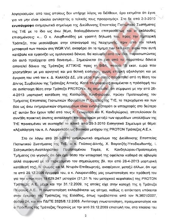 ΠΟΡΙΣΜΑ PROTON BANK 2