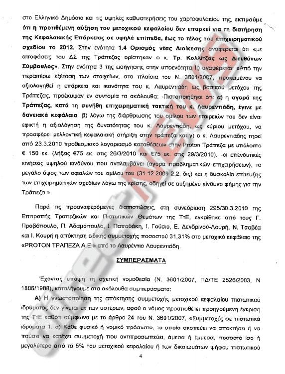 ΠΟΡΙΣΜΑ PROTON BANK 4
