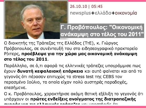 ΠΡΟΒΟΠΟΥΛΟΣ Γ -ΑΝΑΚΑΜΨΗ 2011