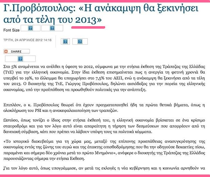 ΠΡΟΒΟΠΟΥΛΟΣ Γ -ΑΝΑΚΑΜΨΗ 2013