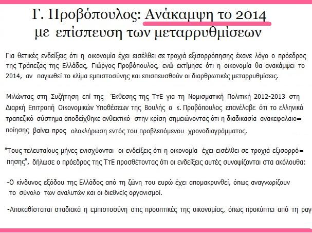 ΠΡΟΒΟΠΟΥΛΟΣ Γ -ΑΝΑΚΑΜΨΗ 2014