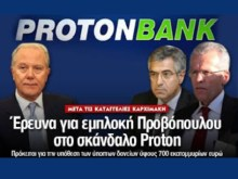 Πόρισμα για Proton Bank, Λαυρεντιάδη, Προβόπουλο, αλλά μούγκα για εμπλοκή συγγενών πολιτικών παραγόντων στο σκάνδαλο!