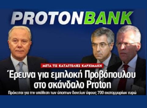 ΠΡΟΒΟΠΟΥΛΟΣ ΚΑΙ PROTON BANK