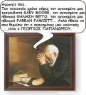 Η Προσευχή του Έλληνα συνταξιούχου…. και ΟΧΙ ΜΟΝΟ !!!