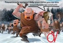 Ο Πυθαγόρας Πυθαγορίδης είδε ένα όνειρο, όνειρο αναρχικό!!!!