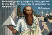 Ο «Πυθαγόρας Πυθαγορίδης» λύνει το συνδρομητικό πρόβλημα του ΣΥΡΙΖΑ….