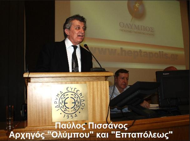 Παύλος Πισσάνος - Αρχηγός Ολύμπου και Επταπόλεως
